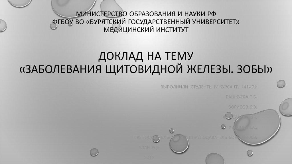 Доклад заболевания щитовидной железы 1868