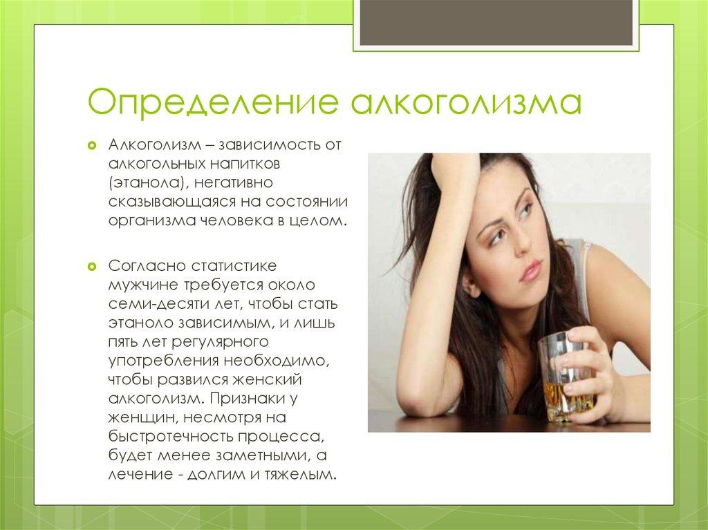 Признаки женского алкоголизма лечение