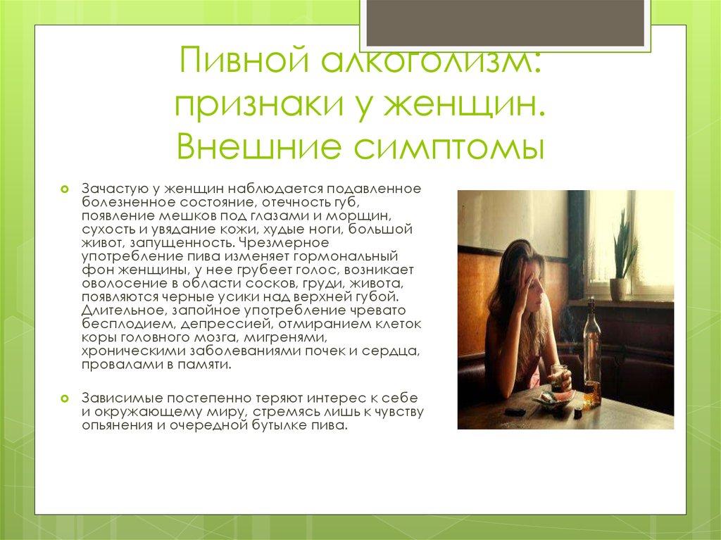 Пивной алкоголизм у женщин форум