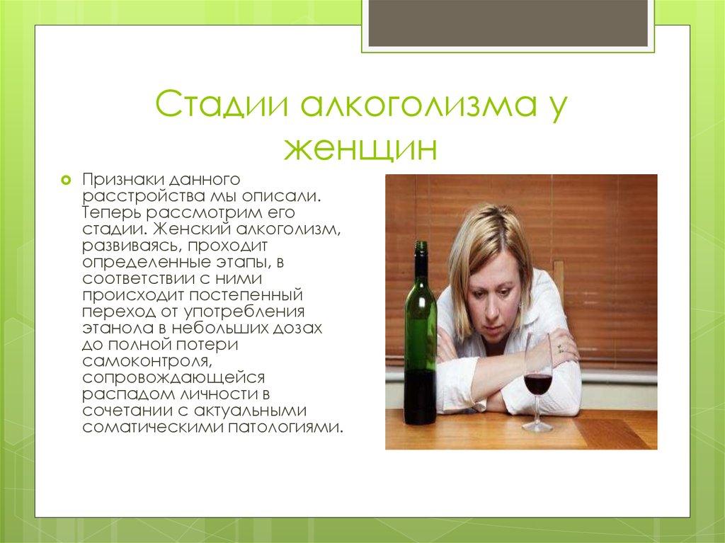 Стадии алкоголизма у женщин симптомы и лечение