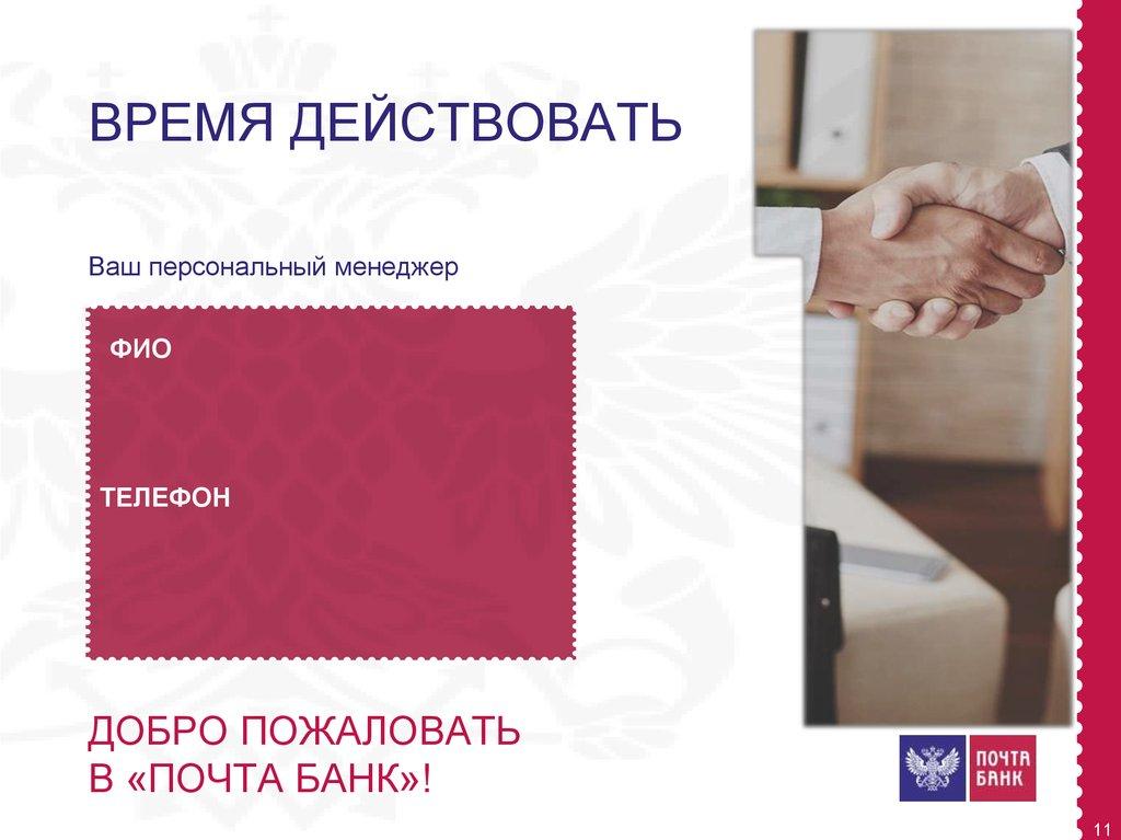 ваш кредит 24 онлайн заявка на кредит в почта банк пенсионерам наличными