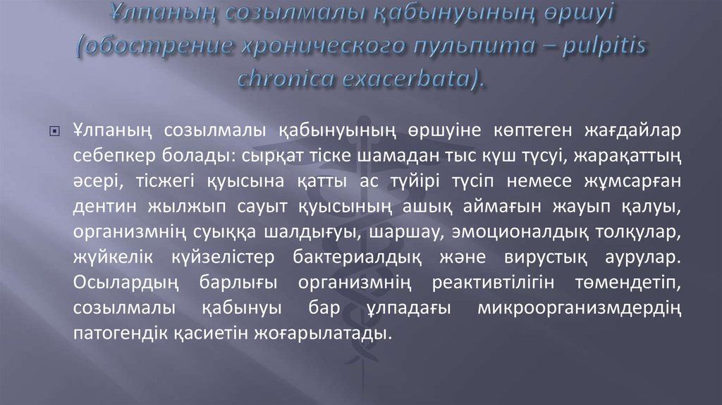Ұлпаның созылмалы қабынуының өршуі (обострение хронического пульпита – pulpitis chronica exacerbata).