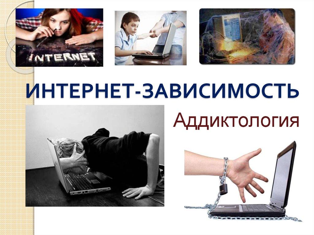 интернет зависимость от сайтов знакомств
