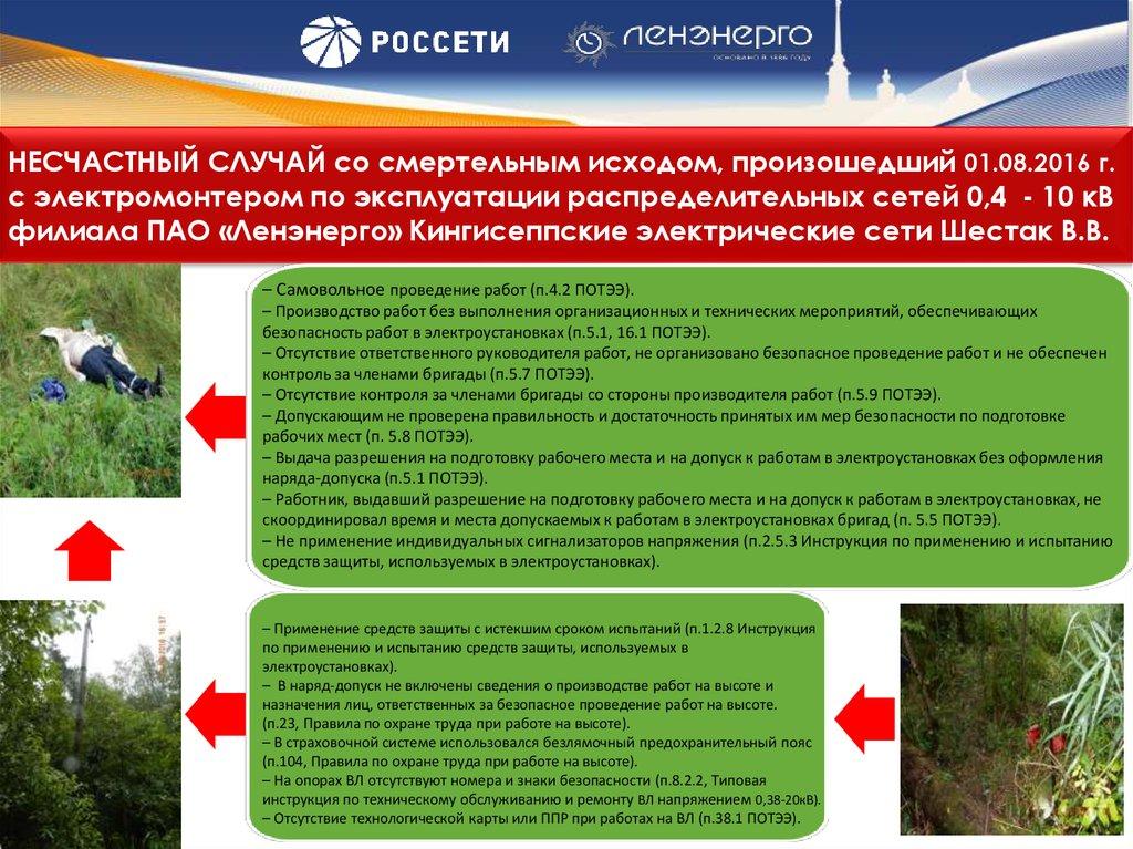 Правила по охране труда при эксплуатации электроустановок (новая.