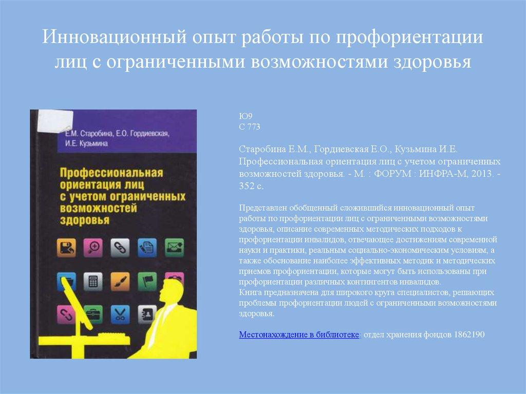 старобина е.м гордиевская е.о профессиональная ориентация лиц с учетом ограниченных возможностей здо