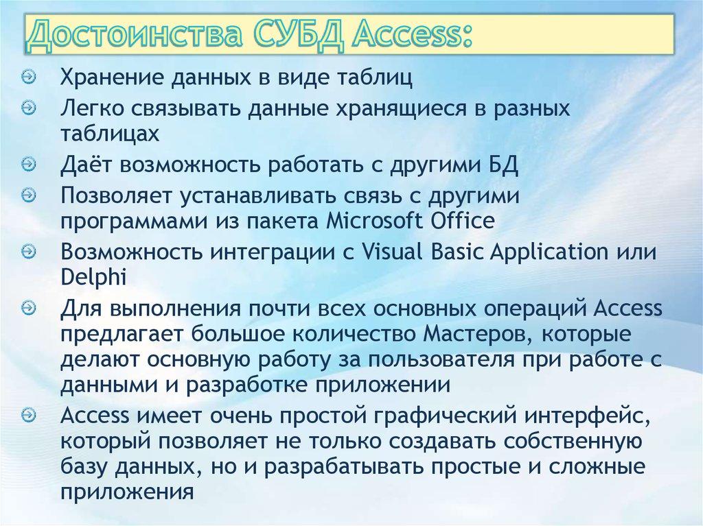 знакомство с субд access 2010