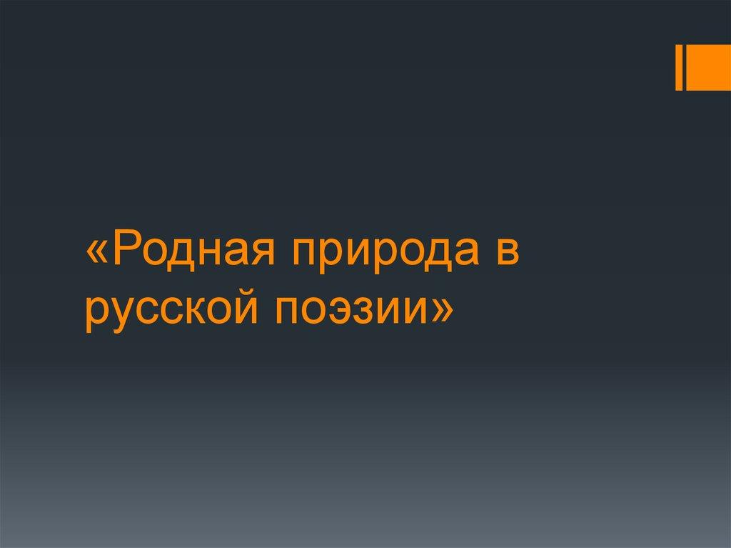 Родная природа в русской поэзии с картинками