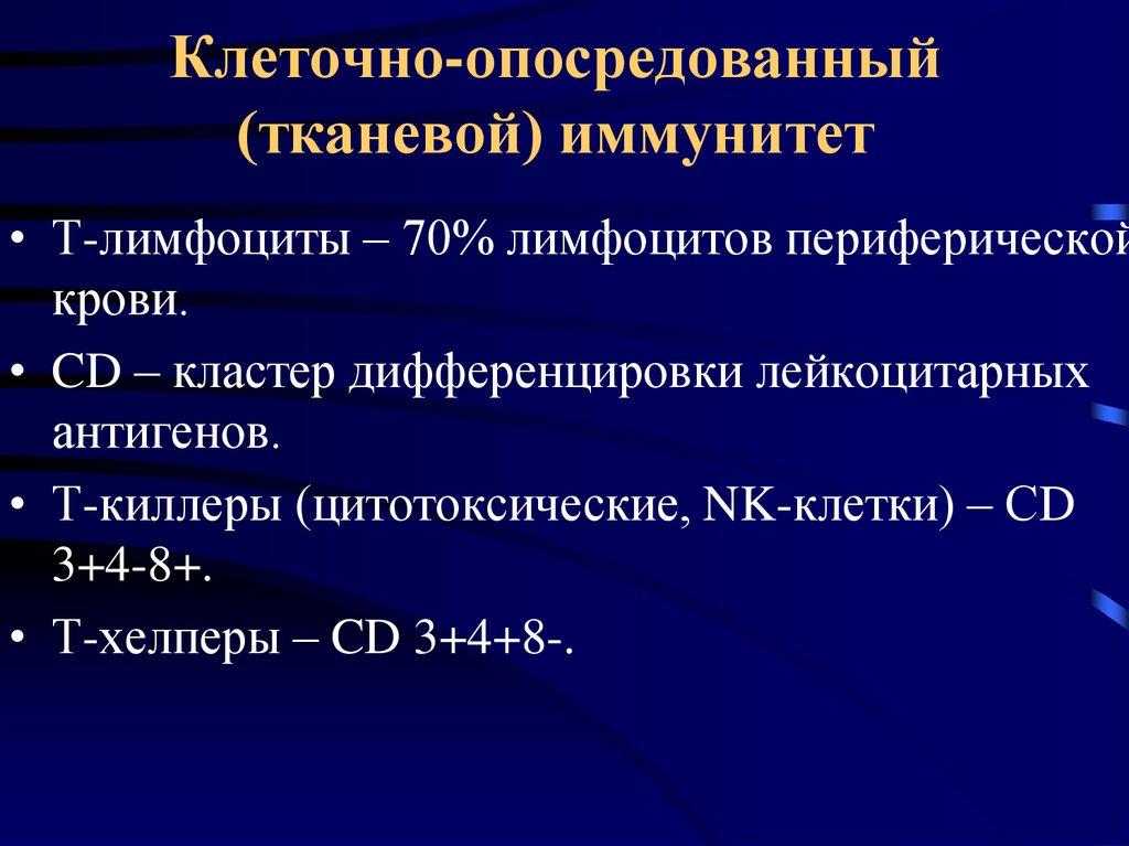 Тканевой иммунитет