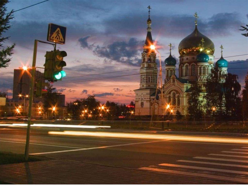 Ручной работы, картинки мой город омск