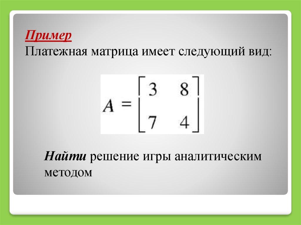 Решение игровых задач примеры решение задач по химии кинетика