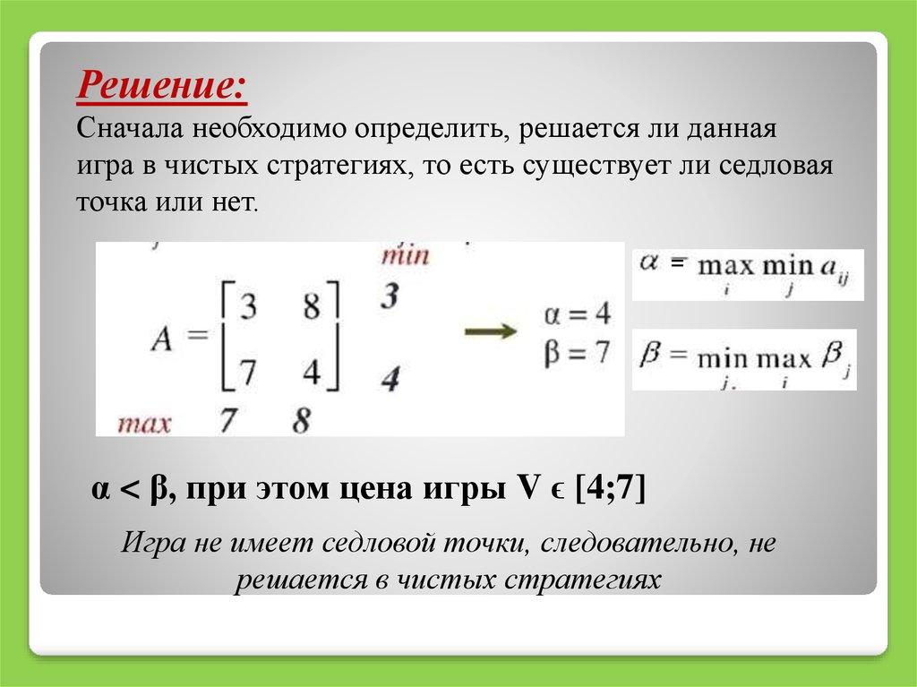 Теория игр решение задач i леушина обучение дошкольников решению арифметических задач