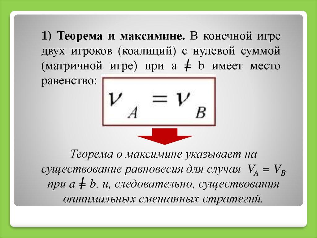 Решение задач в смешанных стратегиях операционный подход к решению задач