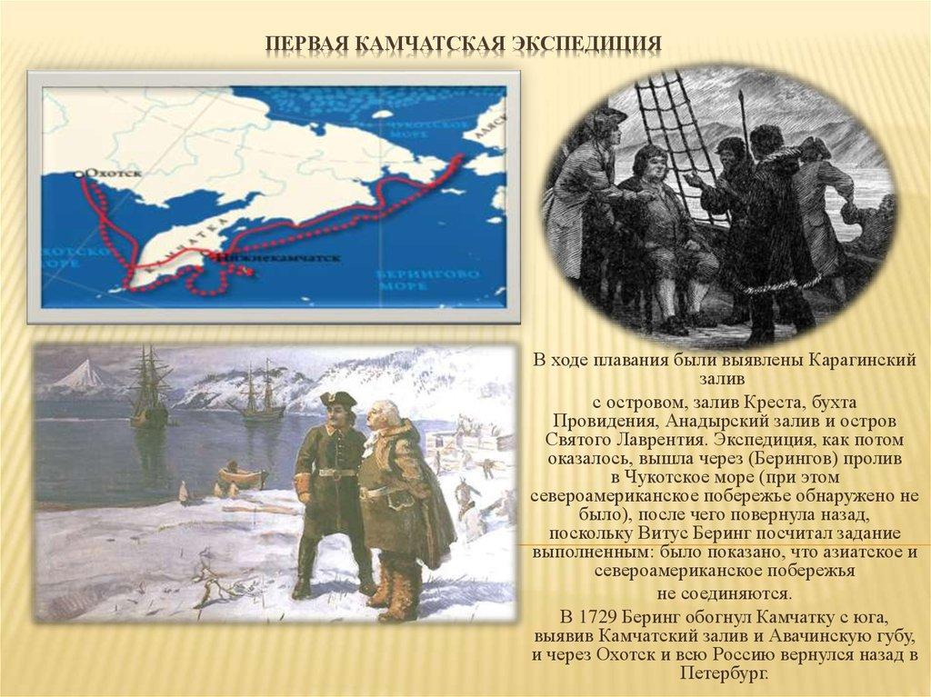 камчатские экспедиции беринга картинки