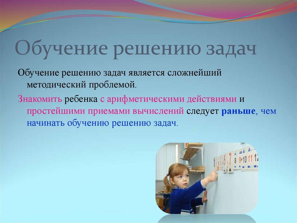 Обучение решению задач дошкольников математический кружок задачи решения