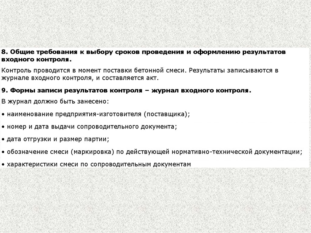 Требования к бетонным смесям при входном контроле колонны из бетона купить в москве
