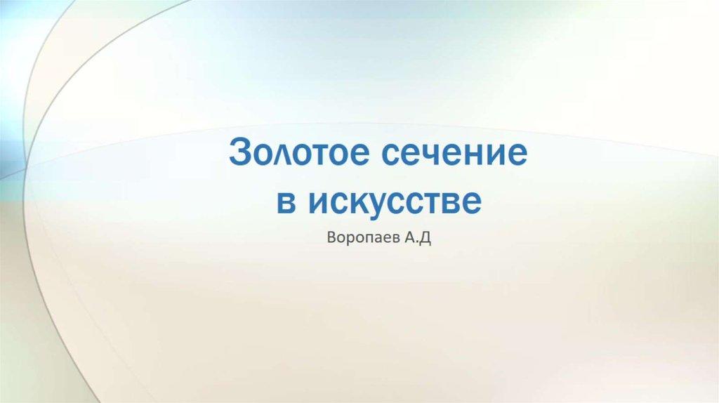 prezentatsiya-arhitekture-i-zolotoe-sechenie-v-zhivopisi