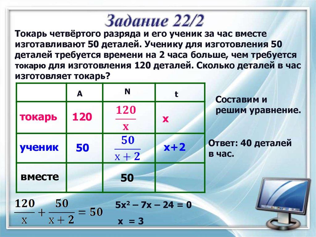Решение задач токарь решение задач по статистике для техникумов