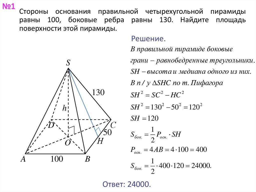 Как найти объем треугольной пирамиды решение задач физика для студентов решение задач