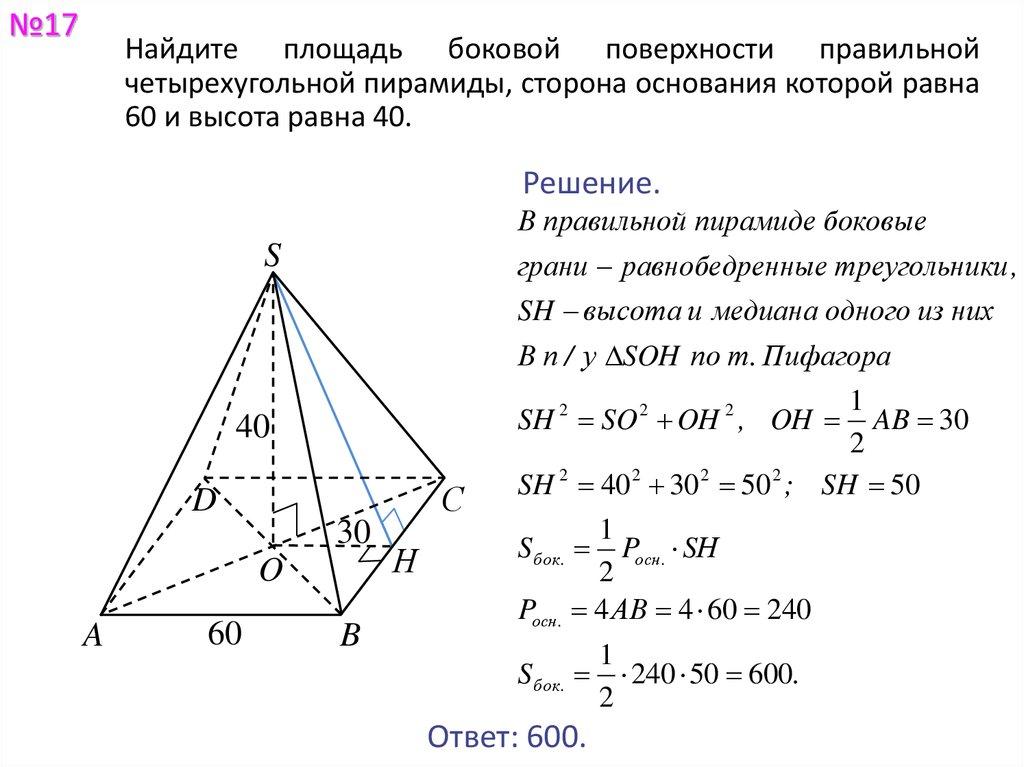 Решение задачи которой боковое ребро треугольной пирамиды решение задач школьникам