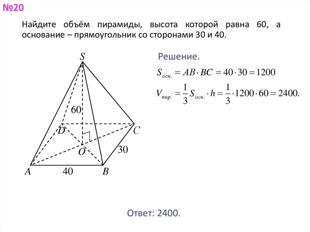 Решение задач объем пирамиды равен решение задач по системам уравнений