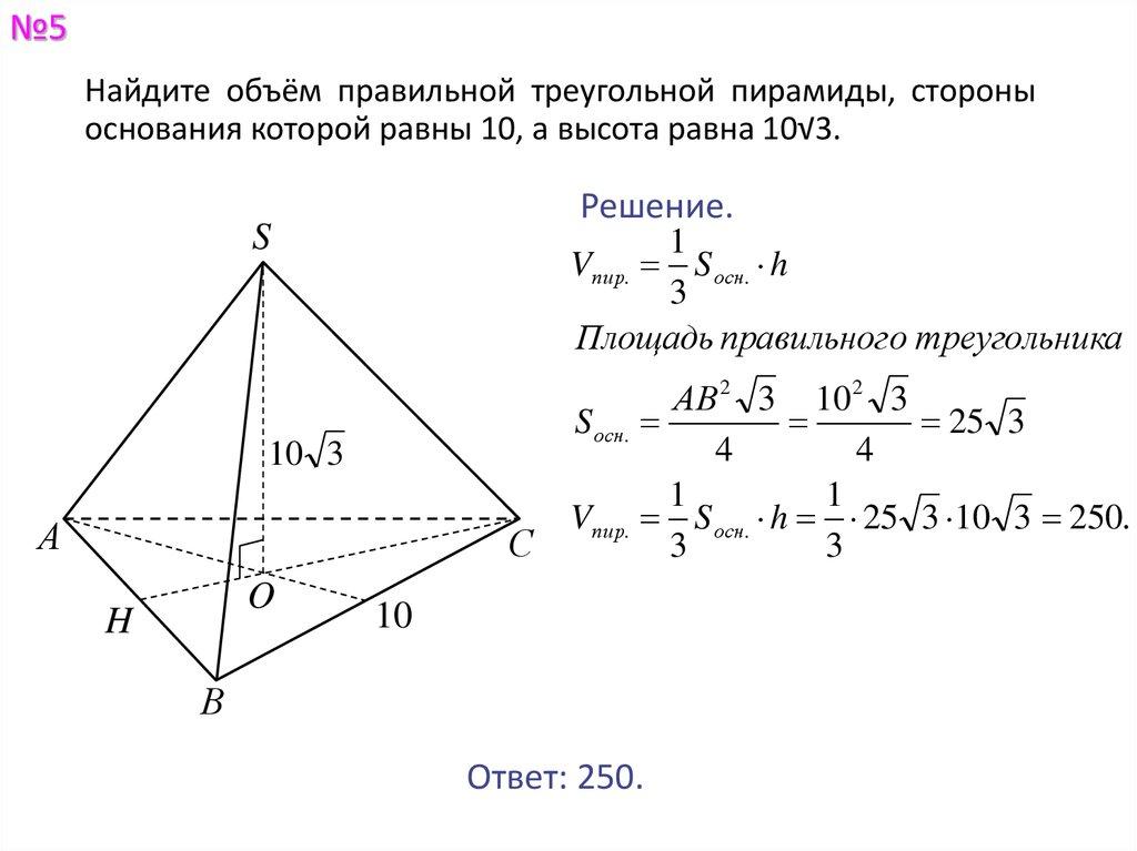 Как найти объем треугольной пирамиды решение задач адресная помощь студентам переселенцам
