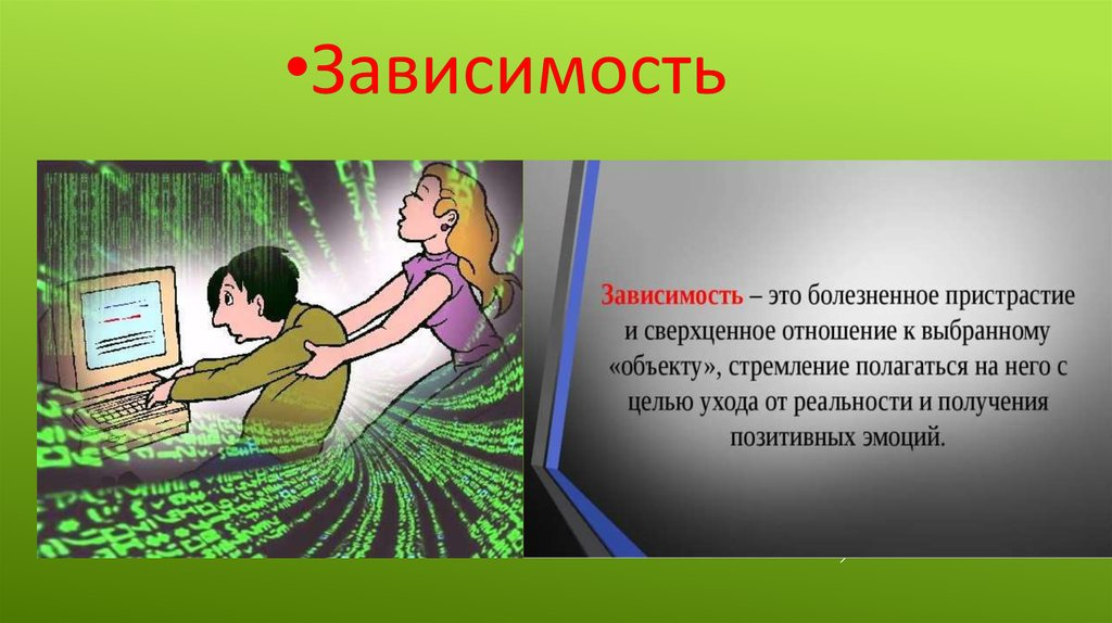 Опасности в интернет картинки