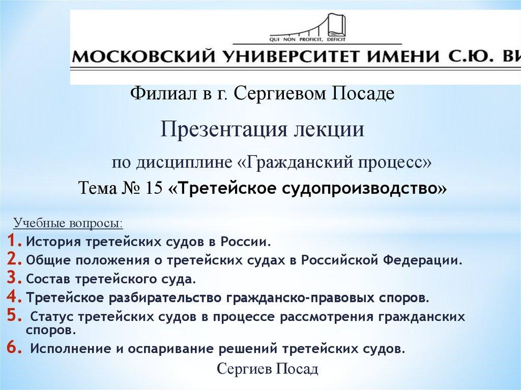 Третейский суд ассоциации российских банков поэтапное погашение долга