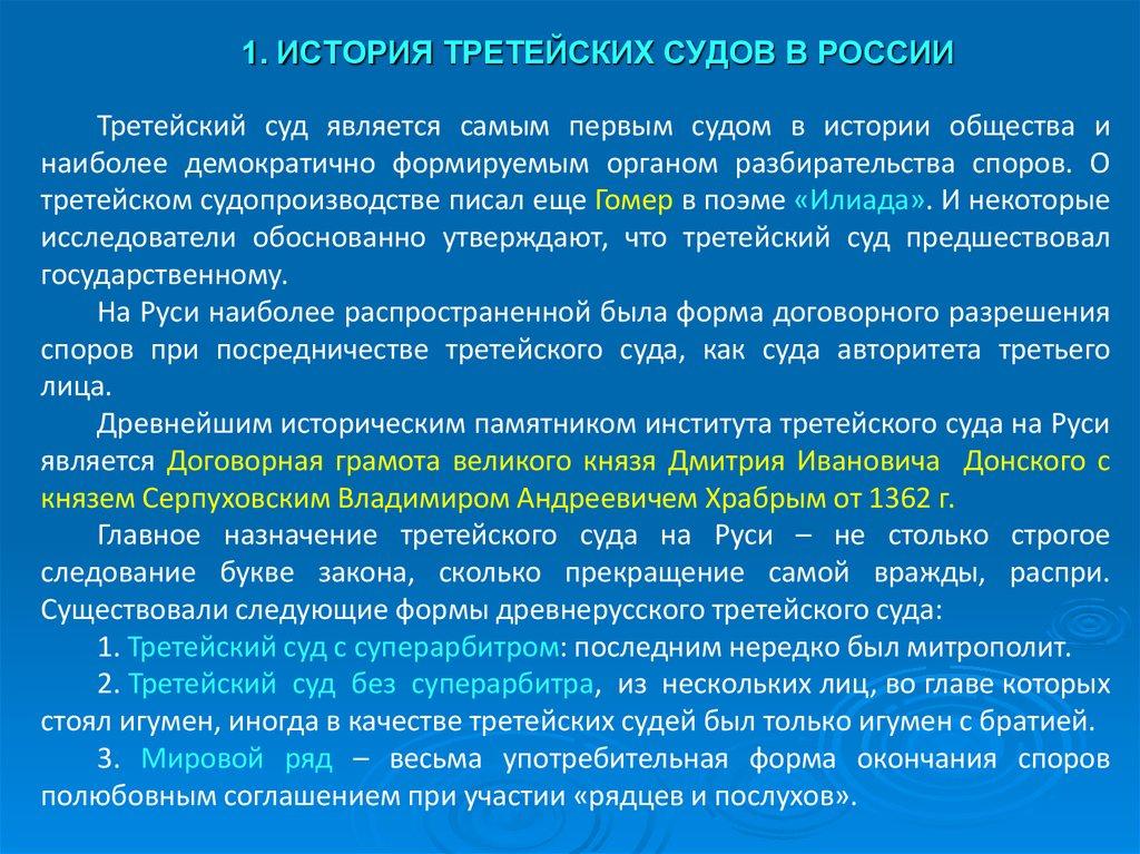 третейский суд по экономическим спорам