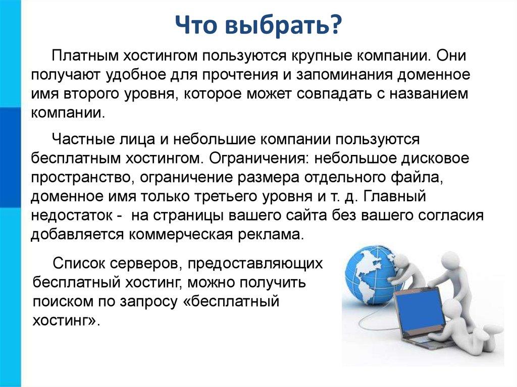 Бесплатный хостинг сайта второго уровня промокод для майнкрафт хостинг