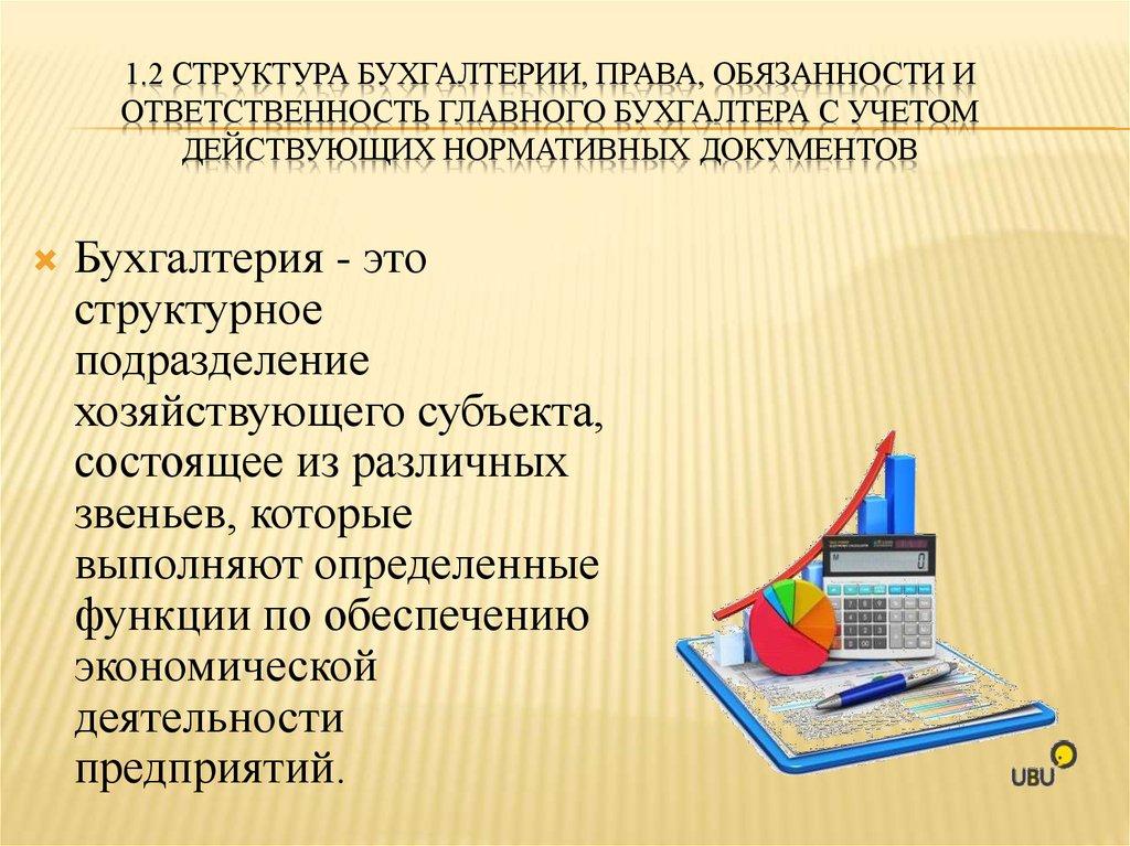 Права и обязанности главного бухгалтера в организации учета и отчетности консалтинговые услуги бухгалтера