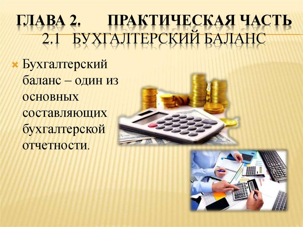 отчет по практике online presentation ПРАКТИЧЕСКАЯ ЧАСТЬ 2 1 Бухгалтерский баланс