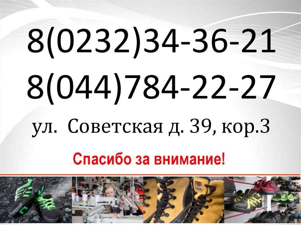 Специальная оценка условий труда обувная фабрика