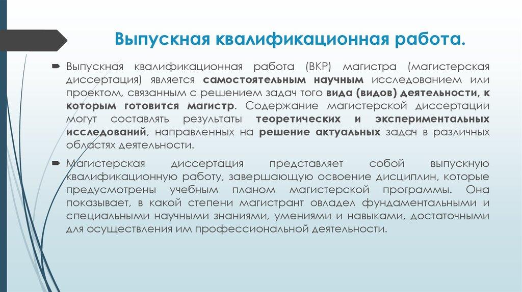 Автореферат магистерская диссертация лаборатроная работа заказать диплом казахстан