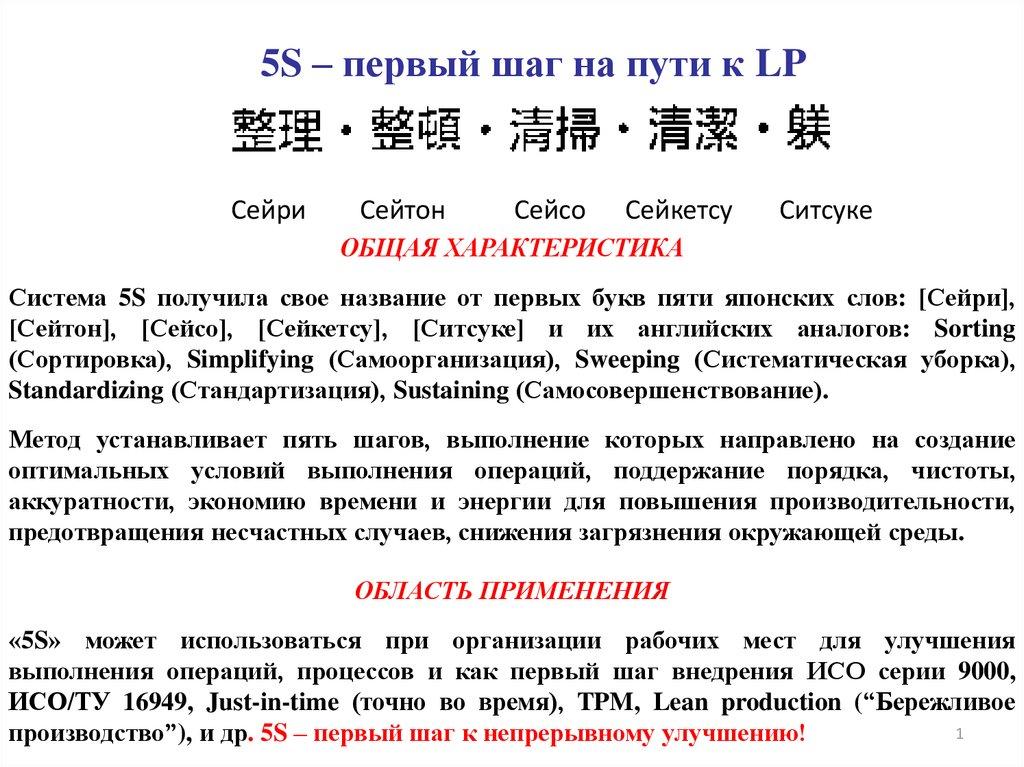 Система 5S – первый шаг на пути к LP - online presentation