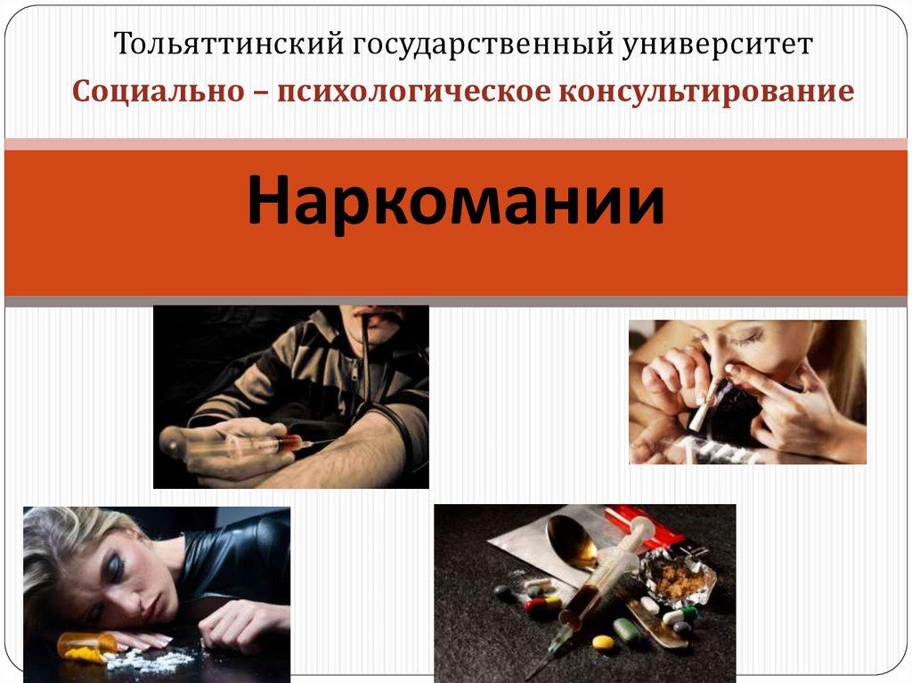 Наркомания и сексуальная ориентация