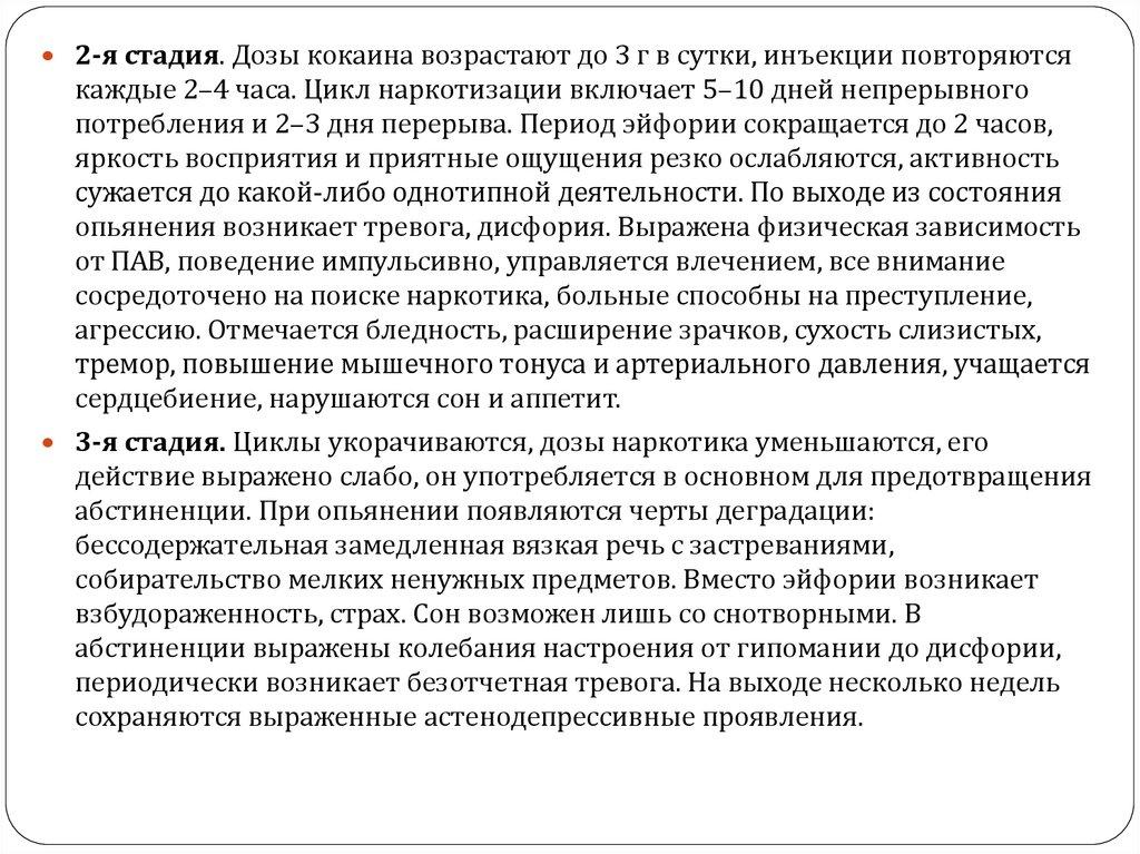 Последняя степень гашишной наркомании Семена  bot telegram Москва