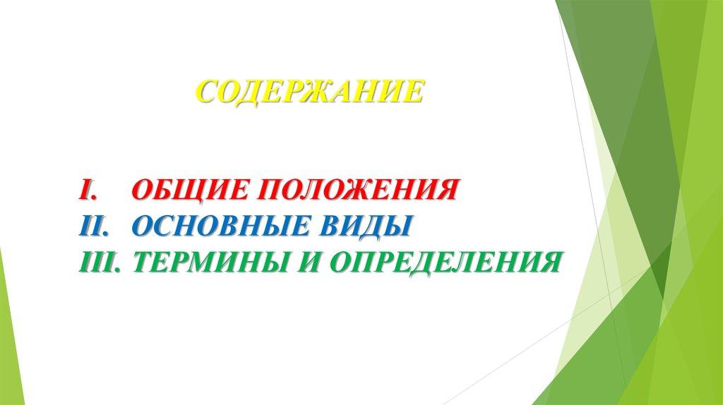Магистерская диссертация ГОСТ Общие положения Издания Основные  СОДЕРЖАНИЕ Структура и оформление магистерской диссертации