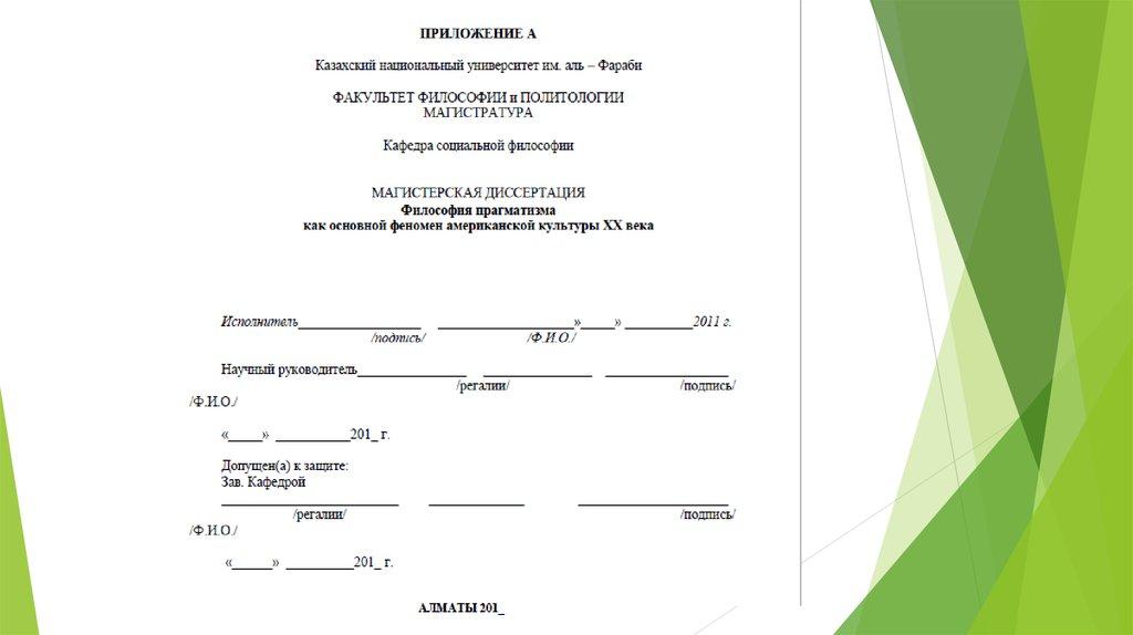 Магистерская диссертация ГОСТ Общие положения Издания Основные  11