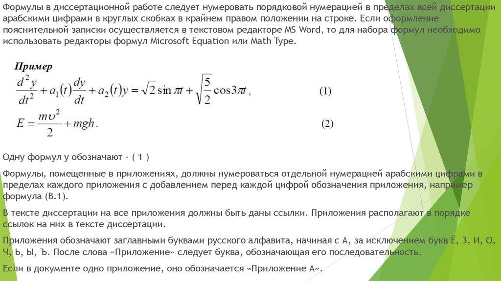 Правила оформления формул в диссертации 223