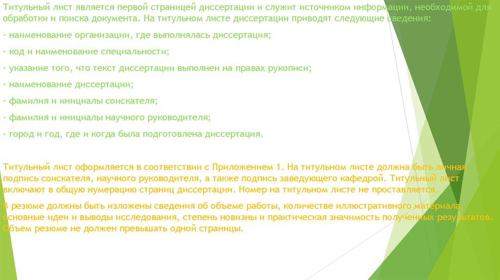Магистерская диссертация ГОСТ Общие положения Издания Основные  Титульный лист является первой страницей диссертации и служит источником информации необходимой для обработки и поиска документа