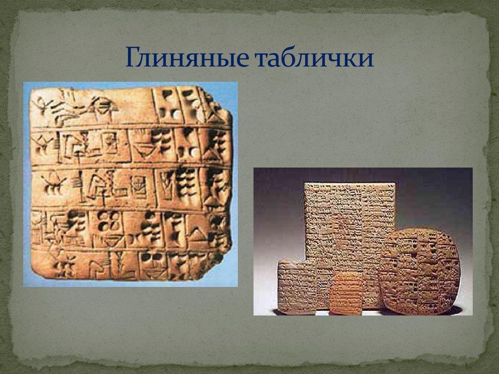 картинки глиняных табличек для письма сладко