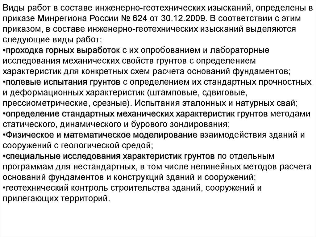 Постановление 624 перечень видов работ центр помощи.