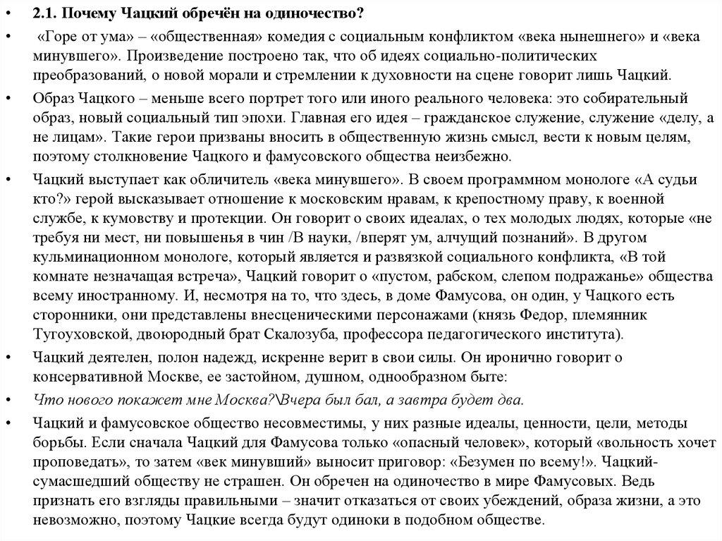 Сочинение на тему отношение чацкий к фамусовское общество конфликт двух эпох — pic 9
