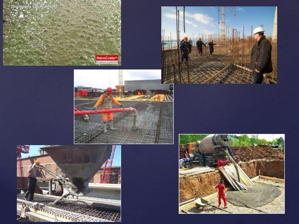 высокофункциональные бетоны