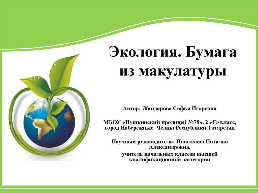 Экология и макулатура 1 класс презентация пункт макулатура