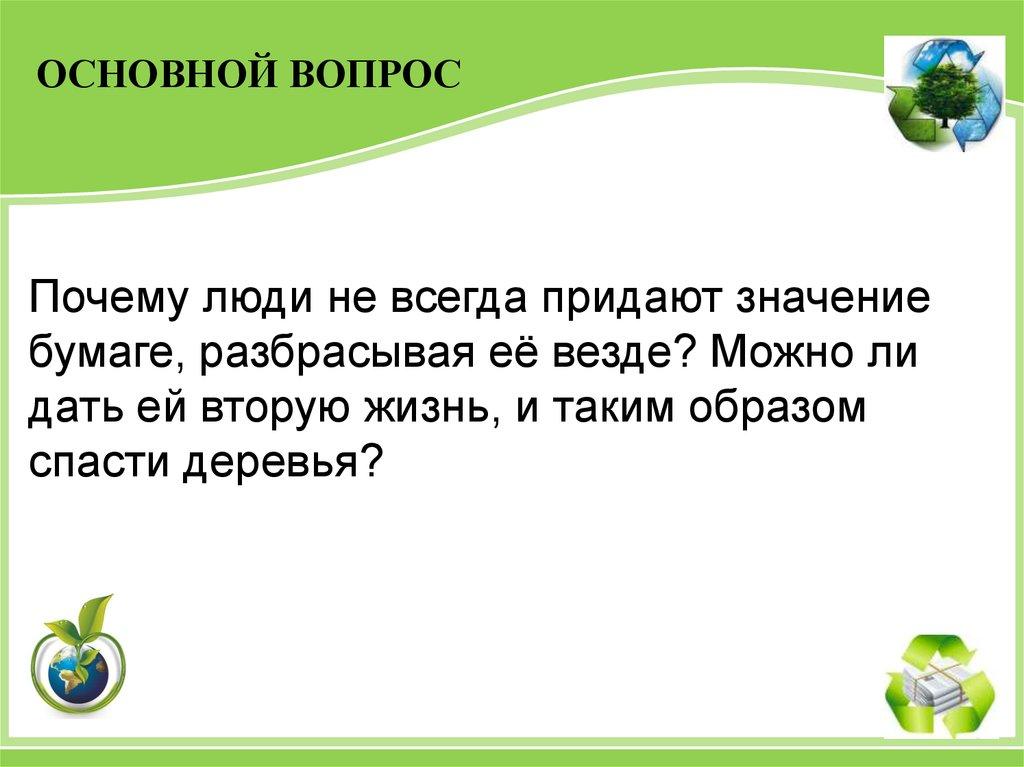 прием макулатуры в городе омск