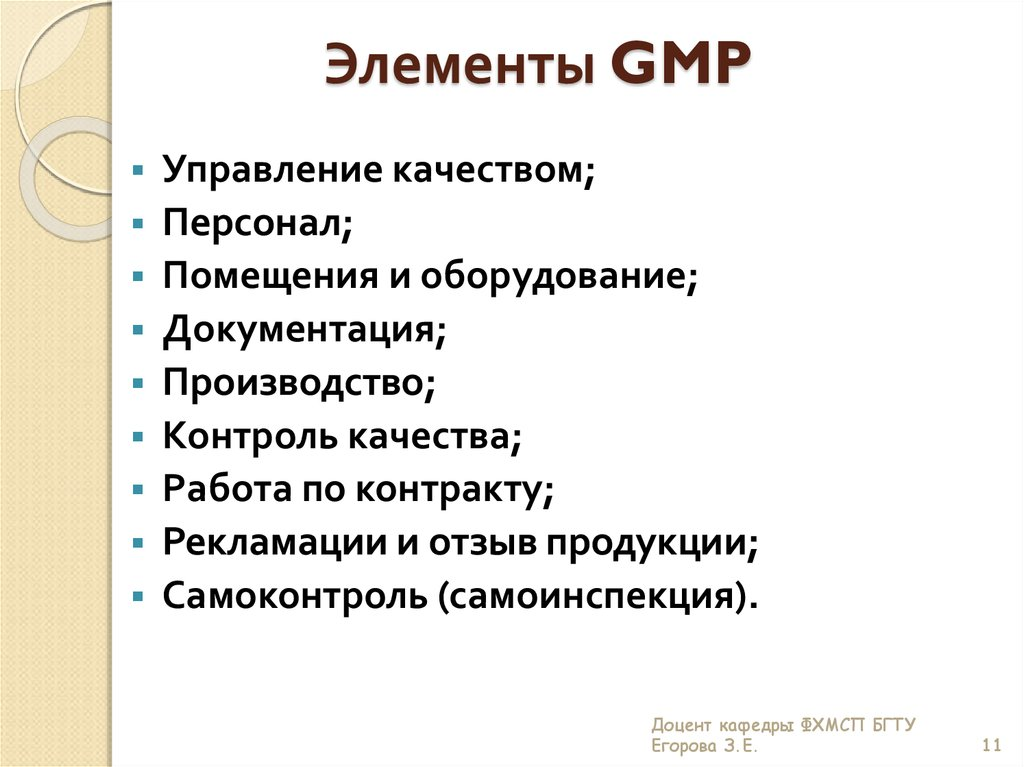 Элементы GMP