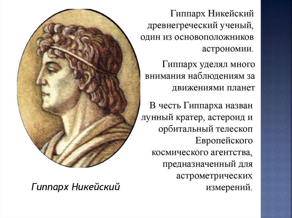 Известный древнегреческий учёный