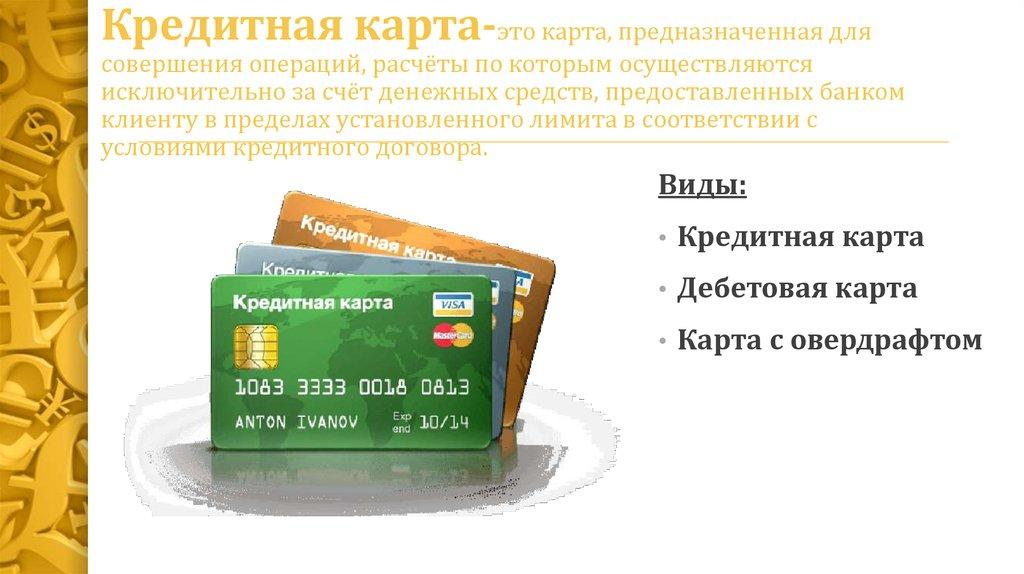 стоимость кредитной карты это