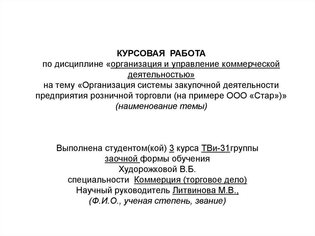 Организация и планирование деятельности предприятия курсовая работа 5717